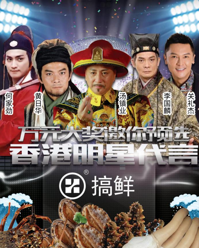 搞鲜:邀你预选香港明星代言,评论留言最高可获万元大奖